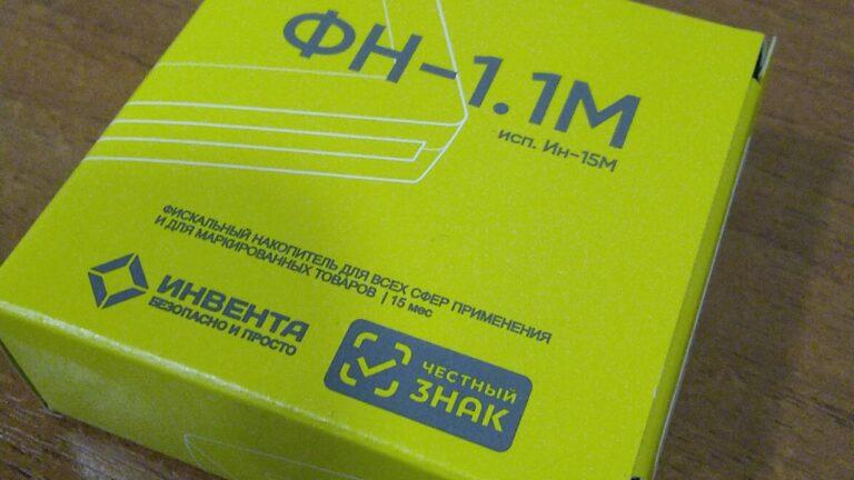 Новый ФН-1.1М в продаже
